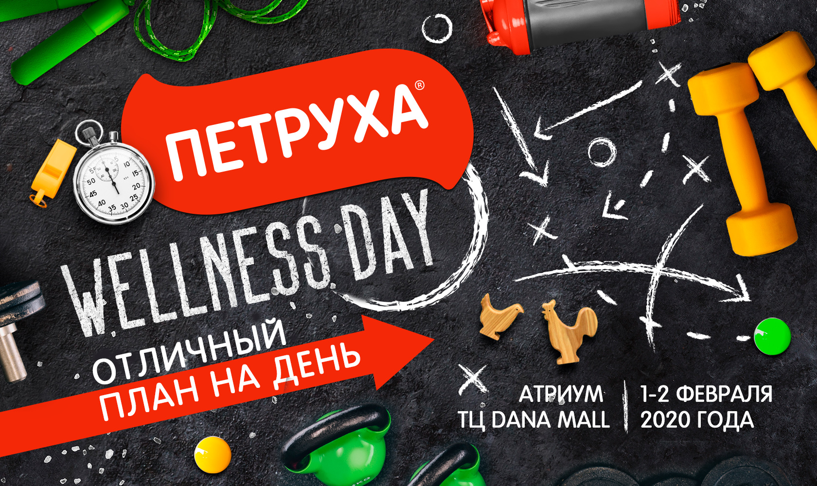 Wellness Day в Минске!